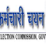 BSSC Primary Teacher Recruitment 2016 Ambedkar School 272 Posts
