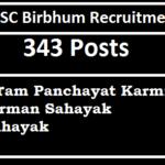 DLSC Birbhum Recruitment 2016 Gram Panchayat Karmee 343 Post