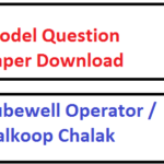 model question paper UPSSSC Tubewell operator previous