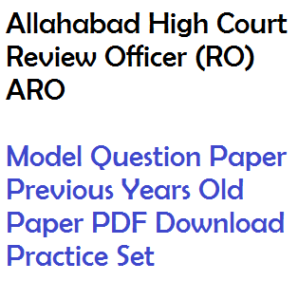 allahabad high court ro previous year model question paper download solved practice sample set PDF review officer aro