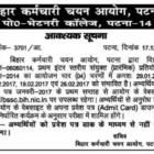 BSSC Inter Level Admit Card 2017 Download Written Exam Date Bihar