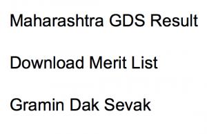 maharashtra gds result 2017 2018 new merit list mh postal circle cut off marks chance calculation gramin dak sevak mh