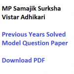 MP Samajik Surksha Vistar Adhikari Question Paper Download Model Set