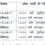 Bihar Police Constable Driver Admit Card 2018 Download CSBC.bih.nic.in