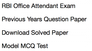 rbi office attendant previous years question paper download fully solved model mcq questions answers group d reserve bank of india old sample model practice set solution answer key last 5 10 years