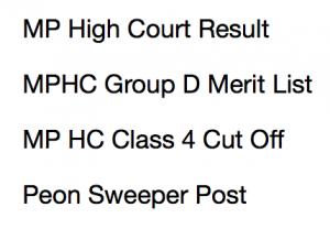mp hc group d result 2017 2018 high court madhya pradesh mphc class 4 IV grade peon sweeper post jabalpur