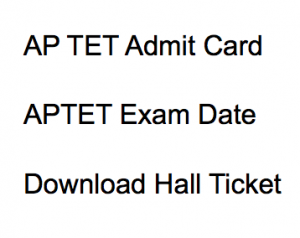 ap tet admit card 2017 2018 december exam date hall ticket cse.ap.gov.in exam schedule andhra pradesh teacher eligibility test