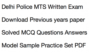 delhi police mts previous years question paper download solved mcq questions answers model sample practice set dp old solved answer key last 5 10