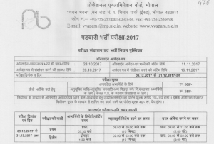 mp vyapam patwari result 2017 2018 cut off marks expected publishing date