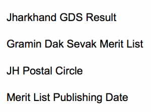 jharkhand gds result 2017 2018 merit list gramin dak sevak merit list expected publishing date jharkhand postal circle chance calculation cut off marks expected