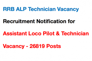rrb alp recruitment 2018 assistant loco pilot recruitment notification vacancy technician post indian railways railway recruitment board jobs iti degree diploma engineering