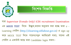 wbpsc icds mock test bengali model paper