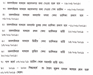 farakka college admission schedule