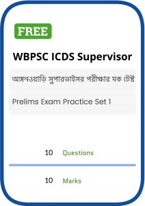 wbpsc icds supervisor mock test.jpg