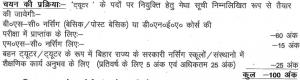 how btsc bihar tutor merit list will be prepared
