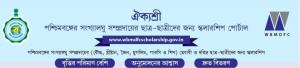 wbmdfc scholarship 2019 aikyashree scheme