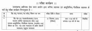 uksssc junior assistant exam date schedule group c at high court subrdinate courts