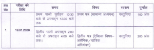 jpsc ae exam date released now