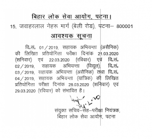 bpsc ae exam date 2020 download admit card publishing date notice