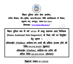 bpssc steno asi admit card 2020 donwload exam date bihar police assistant sub inspector