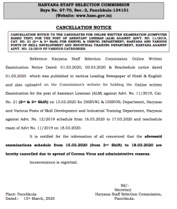 hssc assistant lineman exam cancellation notice new exam date for haryana ssc alm