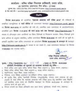 up assistant teacher merit list notice download