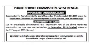 WBPSC ICDS Supervisor Result 2020