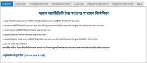 Banglar Shiksha Portal