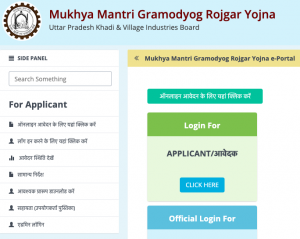 CM Employment Generation Programme cmegp मुख्यमंत्री ग्रामोद्योग रोजगार योजना 2020 उत्तर प्रदेश Application Form status how to apply online