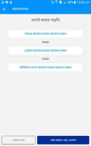how to apply online with sneher porosh app aadhar card ration card voter card