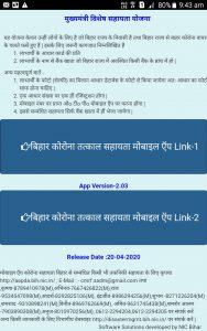 download bihar corona sahayata from aapda bihar website apk download app