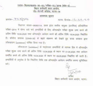 bssc inter level mains application form 2020