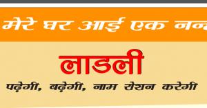 delhi govt ladli scheme 2020 yojana scholarship