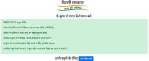 delhi ration free coupon apply online application form check status online temporary ration card e-coupon