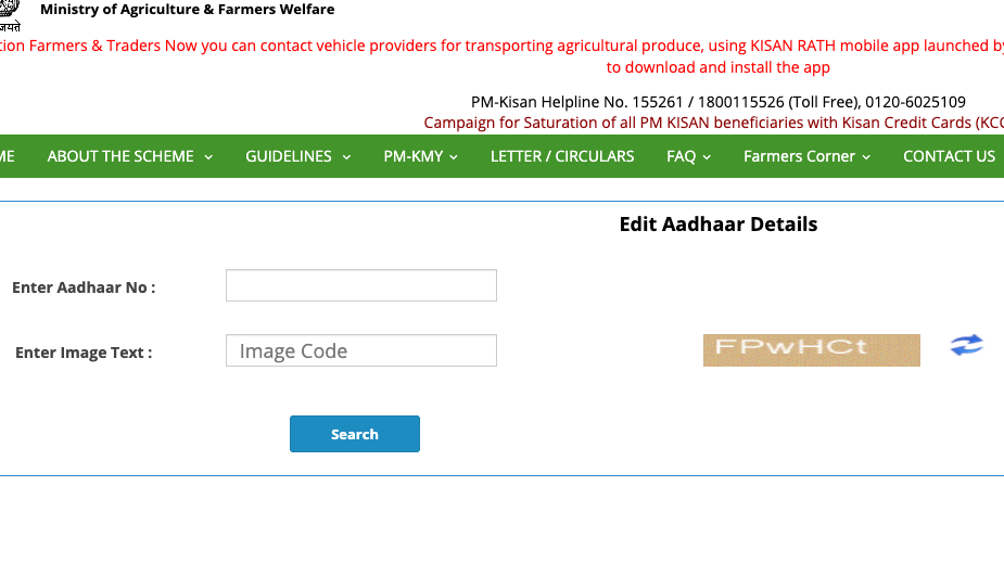 enter aadhar card number correction form by farmer name