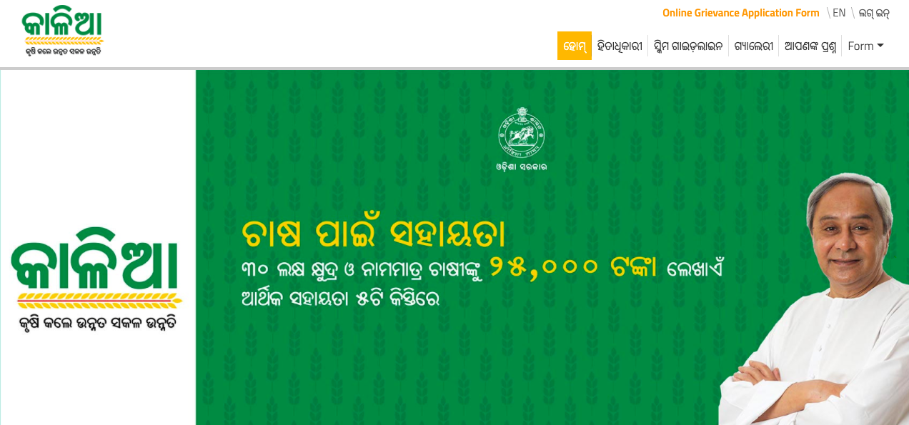 kalia yojana odisha list download beneficiary 1st 2nd 3rd final list new