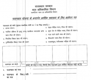 palanhar yojana rajasthan application form download pdf format