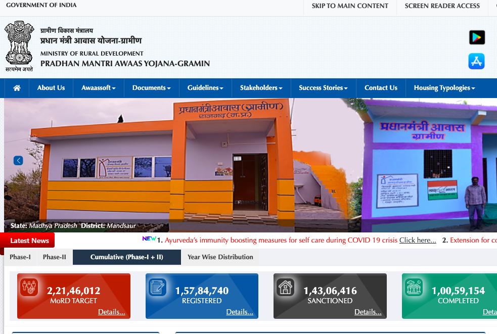 pm modi gramin awas yojana housing scheme loan official wesbite link pmayg.nic.in