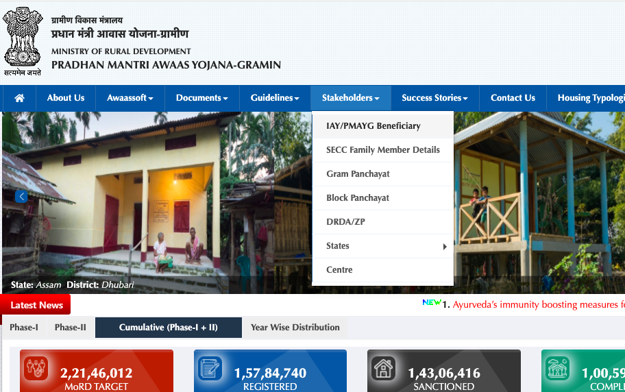 pm rural awas yojana list download beneficiary search option link
