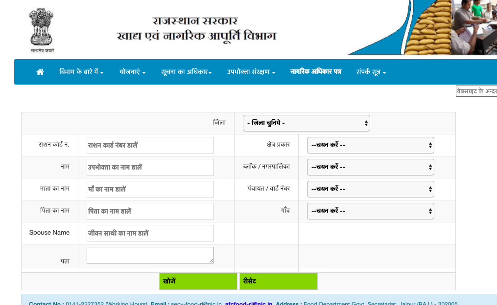 rajasthan ration card list number check search beneficiary list apply online application form