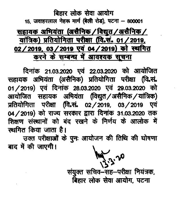 bpsc ae exam date postponement notice 2020