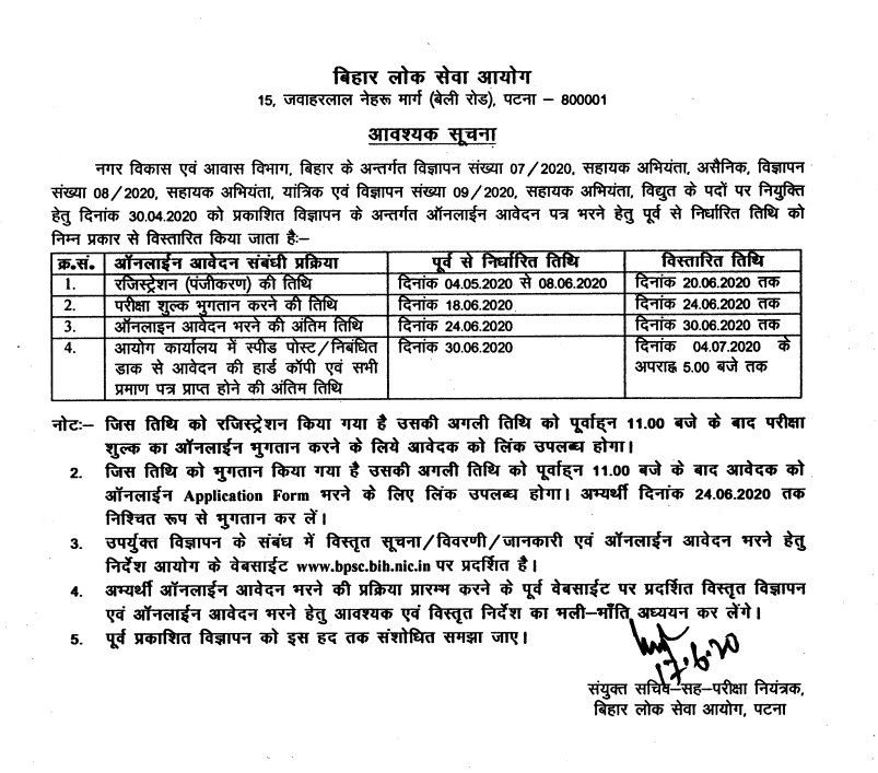 bpsc assistant engineer last date of application form fill up extended
