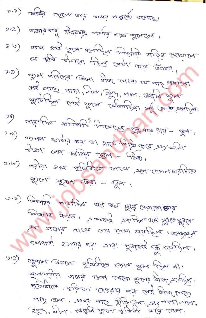 model activity task class 3 bengali part 2