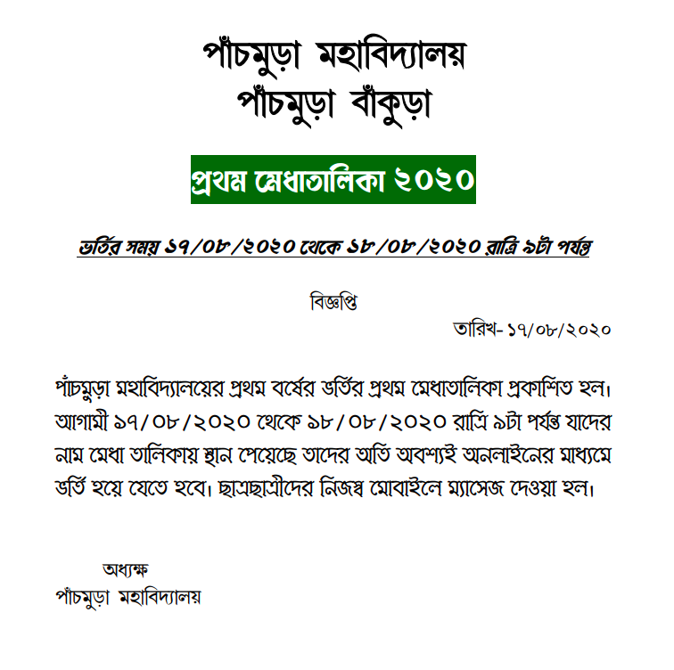panchmura college merit list notice 2020-21