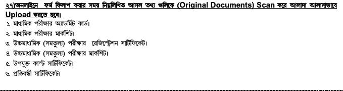 Patrasayer Mahavidyalaya Merit List 2020 Published here so please visit our website