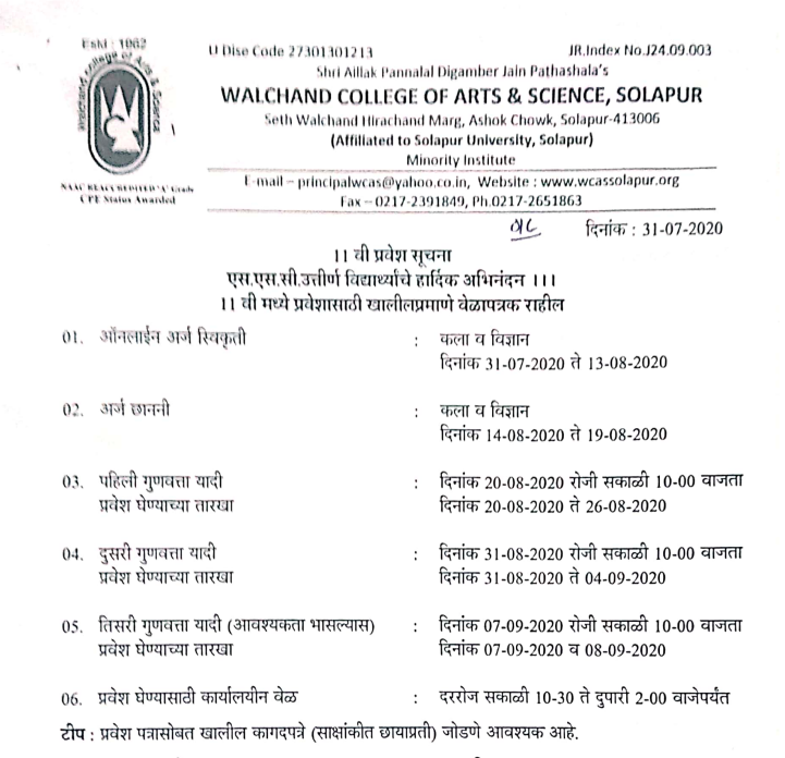 walchand college of arts & science merit list 2020 download cut off