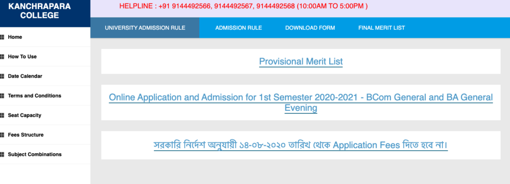 Kanchrapara College Merit List 2020 kpcoll.co.in provisional merit list available today 21st August 2020