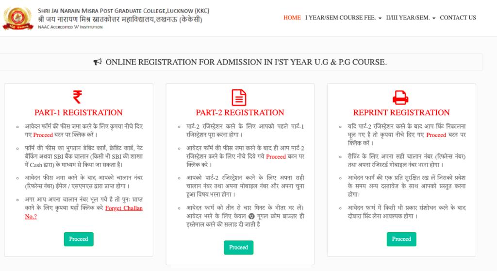 kkc college lucknow admission merit list downloading screen