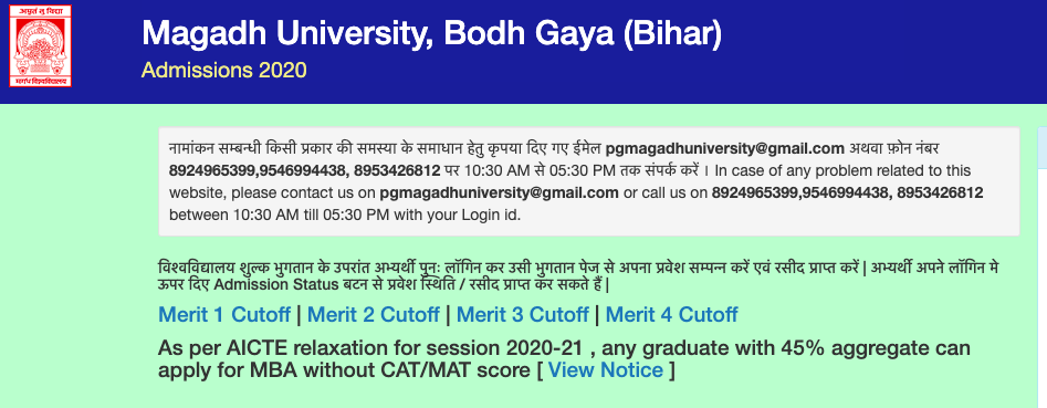 MU 1st Cut off List to be available on magadhuniversity.in official portal