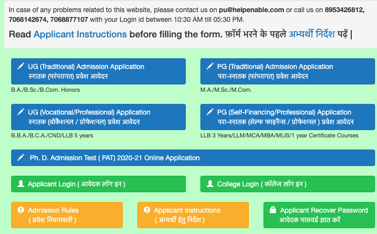 Purnea University Merit List 2020 Download only official website